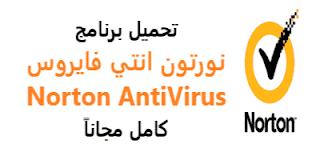 تحميل نورتون انتي فايروس 2020 مجانا للكمبيوتر وللموبايل Norton Antivirus مع الكراك كامل Android Computer Norton Antivirus Antivirus