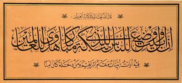 وأتموا الحج والعمرةلله Arabic Script Arabic Arabic Calligraphy