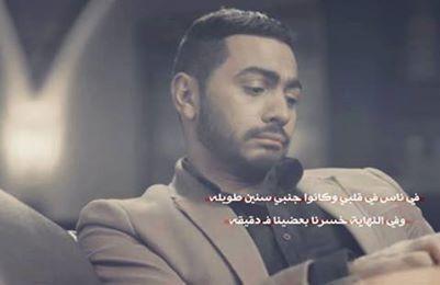 تامر حسني Song Words Songs Singer