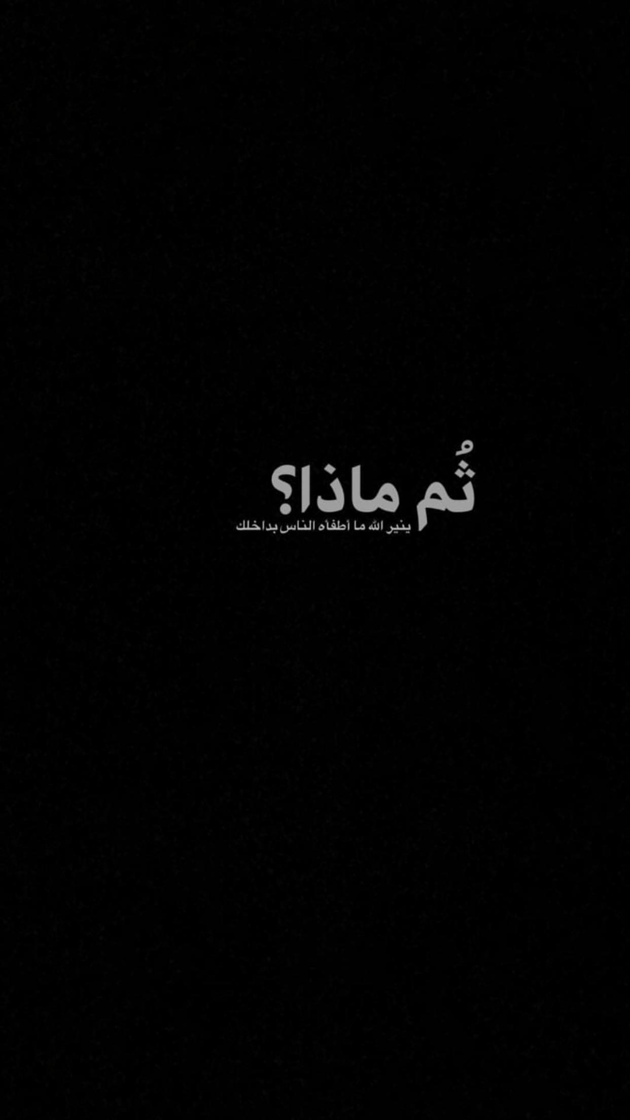 إنه عليم بذات الصدور Words Quotes Talking Quotes Islamic Inspirational Quotes