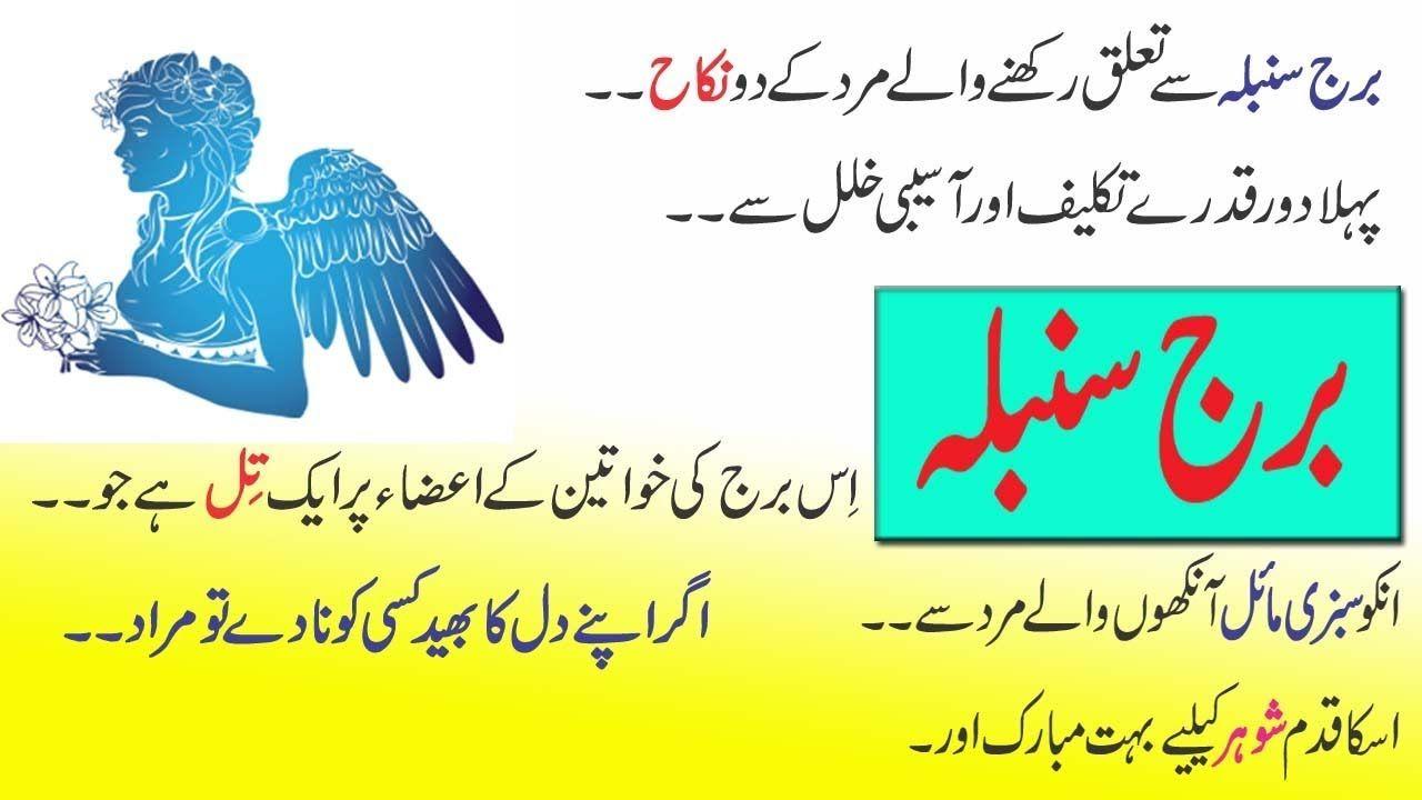 Virgo Horoscope Personality Detail In Urdu/Hindi Bad