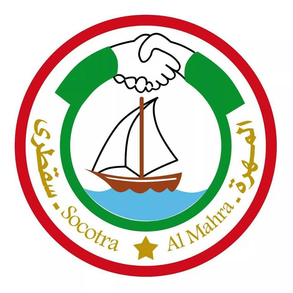 المجلس العام لأبناء المهرة وسقطرى يستنكر ظهور كيان مزور يحمل اسمه وشعاره بيان Escudo