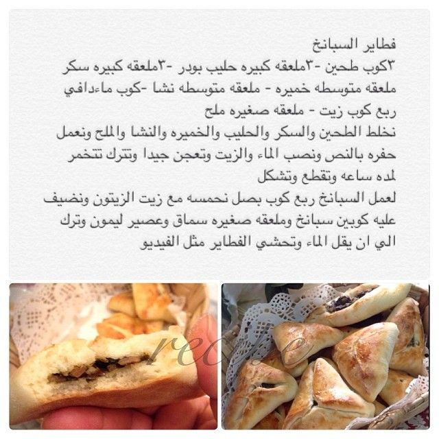 Pin By Sana S On Instagram Recipes Palestinian Food Arabic Food Recipes