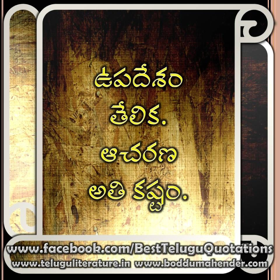 Telugu Quotations collected n created by BODDU MAHENDER
