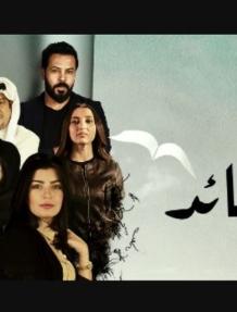 مسلسل بخور القصائد رمضان 2020 القنوات الناقلة Bokhowr Al Qasayid Movie Posters Poster Movies