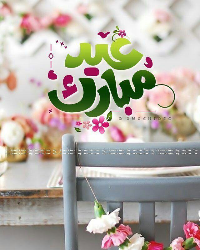 من العايدين كل عام وأنتم بخير Eid Al Adha Greetings Eid Stickers Eid Cards