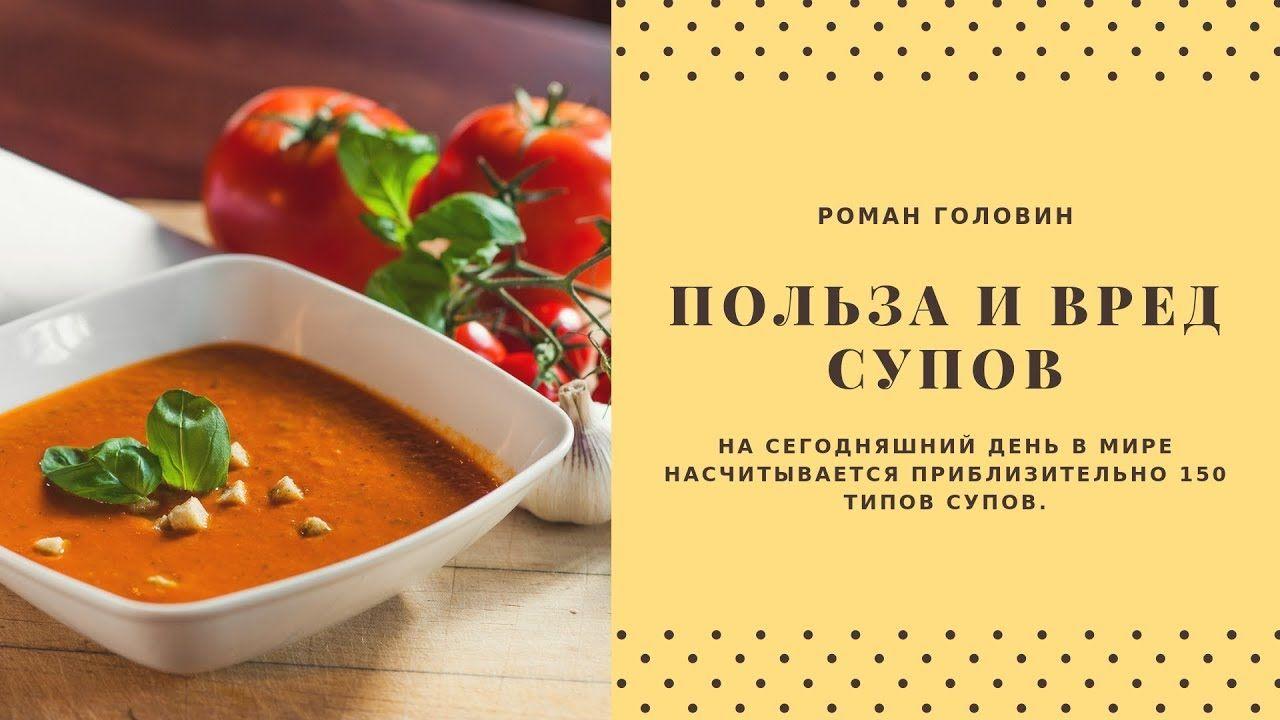 супы вред и польза и вред