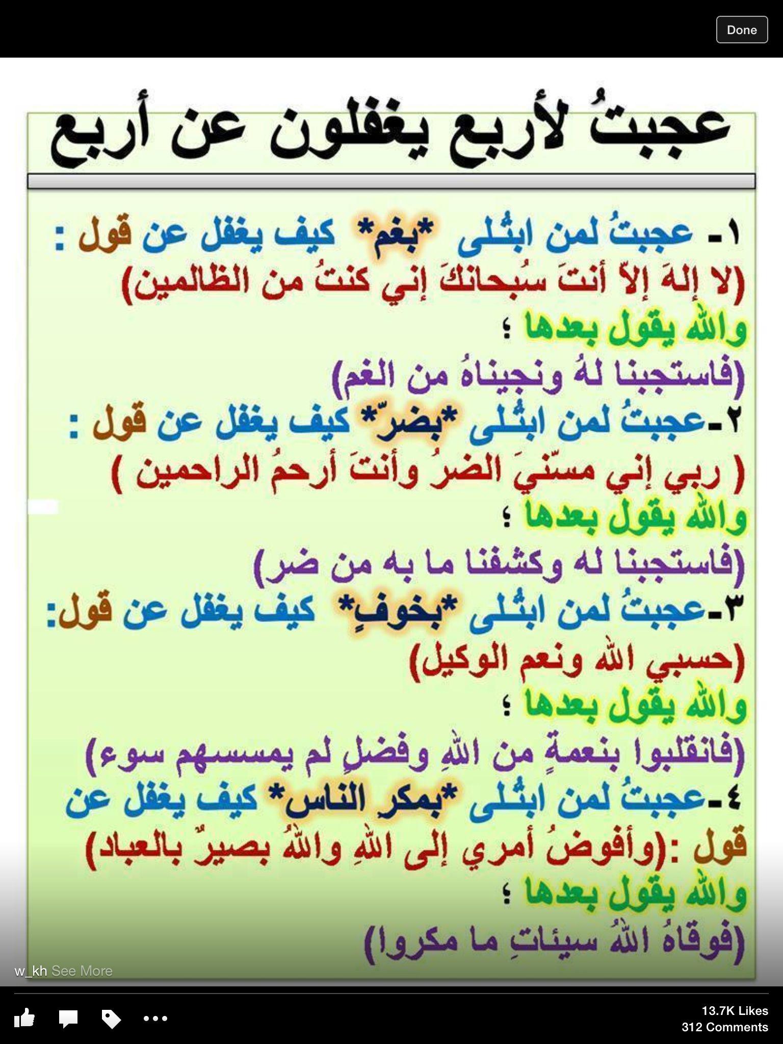Pin By Mayss On الدعاء المستجاب Islam Beliefs Islam Facts Islamic Phrases