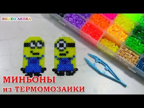 ТЕРМОМОЗАИКА МИНЬОНЫ - YouTube