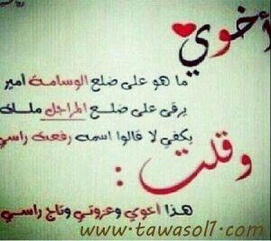 Pin By Hala Alhashmi On اخويا وأختي حبايب قلبي Words Arabic Alphabet Arabic Calligraphy