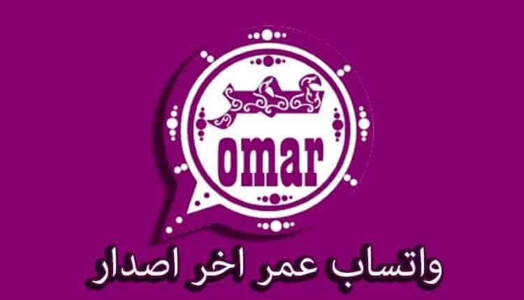 تحميل واتساب عمر الوردي أخر إصدار Whatsapp Omar Wardi Download Free App App Omar