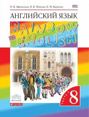 Решебник гдз enjoy english 8 класс биболетова, ответы с переводом.