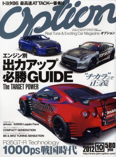 Option 2012 10 JDM Custom R35 GTR Japanese Car Magazine | eBay