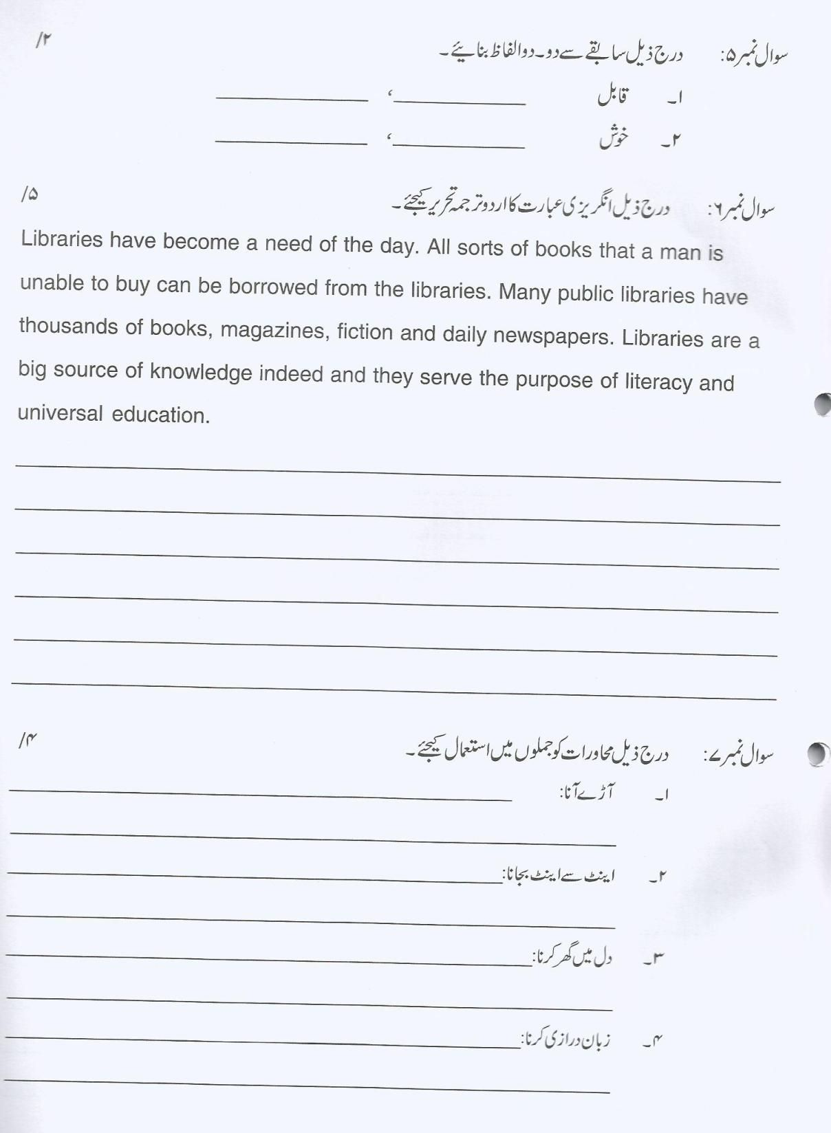 Urdu Past Paper Grade 8 In With Images