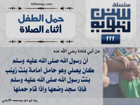 سنن نبوية حمل الطفل اثناء الصلاه Islam Ahadith Hadith