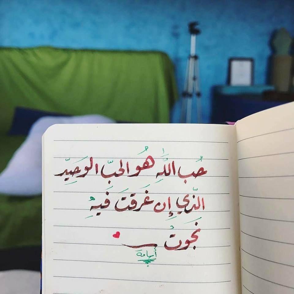 حب الله هو الحب الوحيد الذي ان غرقت فيه نجوت The Notebook Quotes Islamic Quotes Arabic Quotes