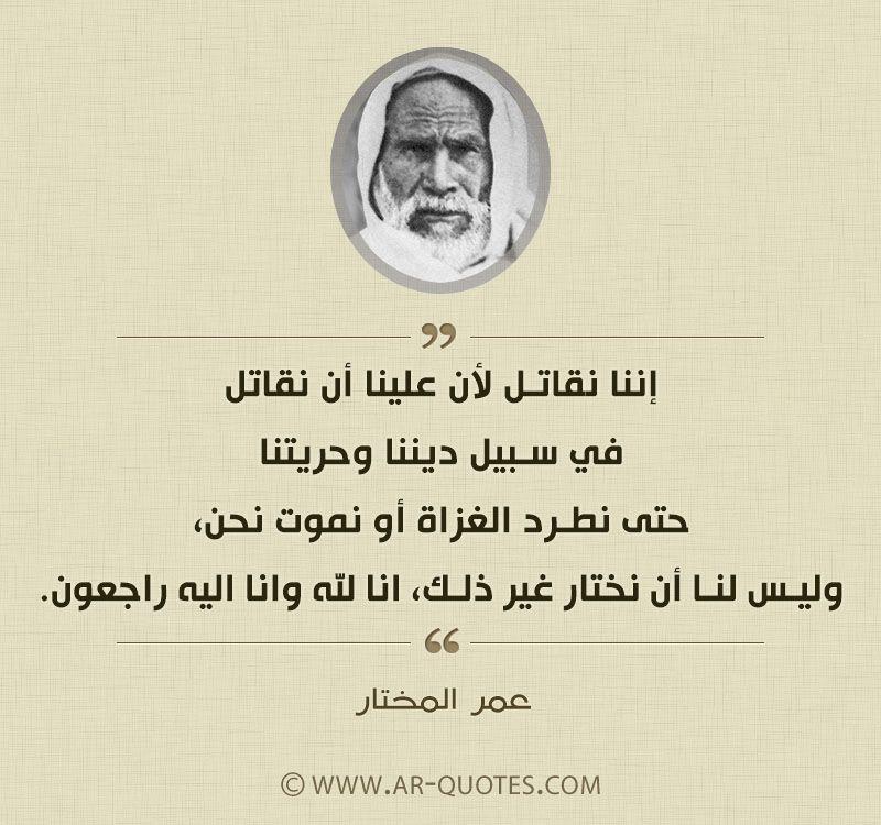 نحن نقاتل في سبيل إعلاء كلمة ديننا Words Quotes Words Quotes
