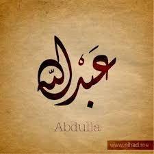 Urdu Calligraphy Name Design Art Calligraphy Painting