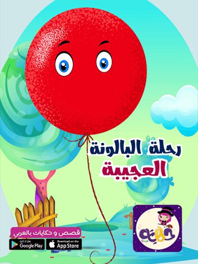 قصة مصورة عن تعزيز السلوك الايجابي للاطفال قصة رحلة البالونة العجيبة بالعربي نتعلم Character Google Play App