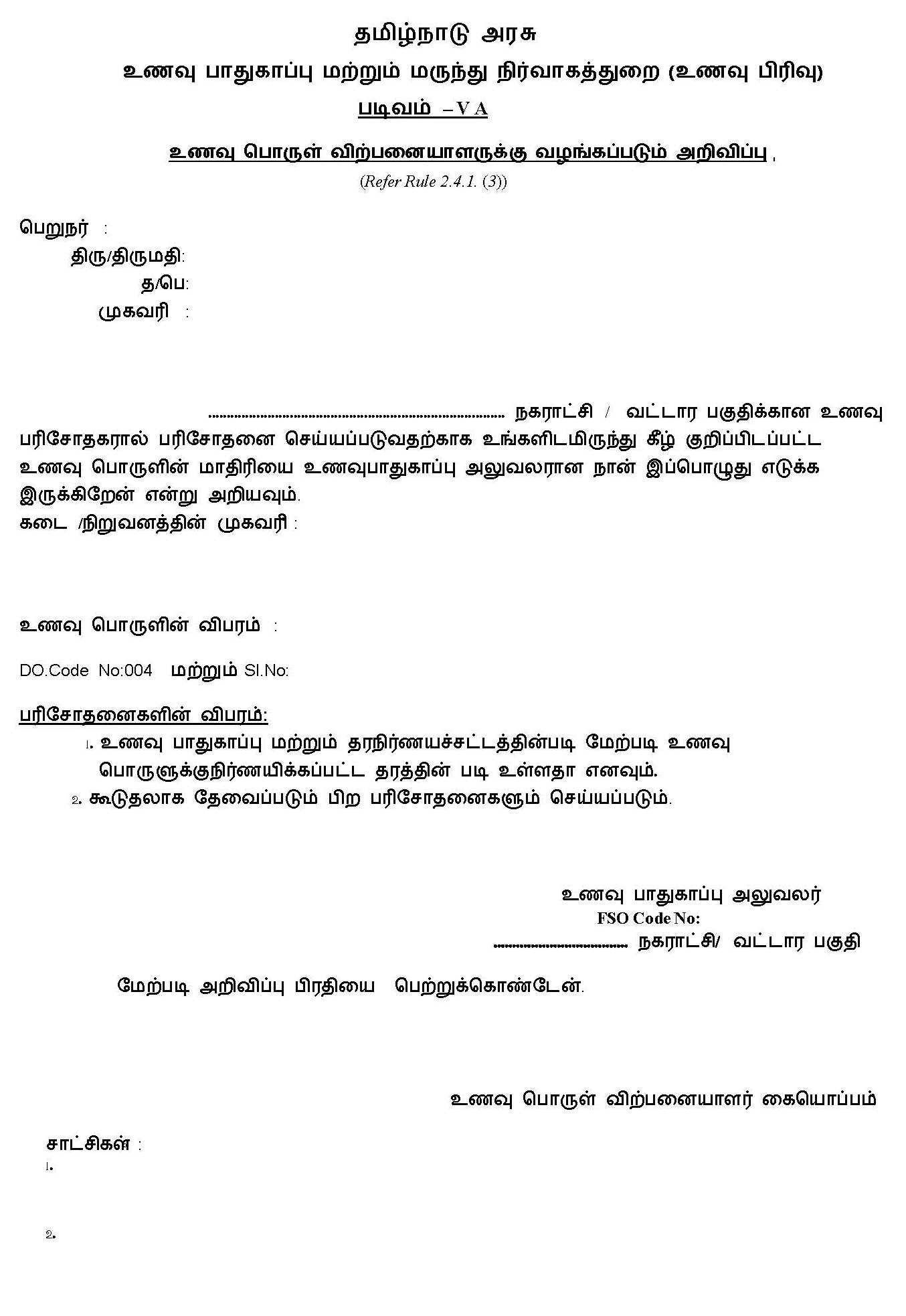 Valid Formative Letter In Hindi Language Hindi Language Letter Format Sample Lettering