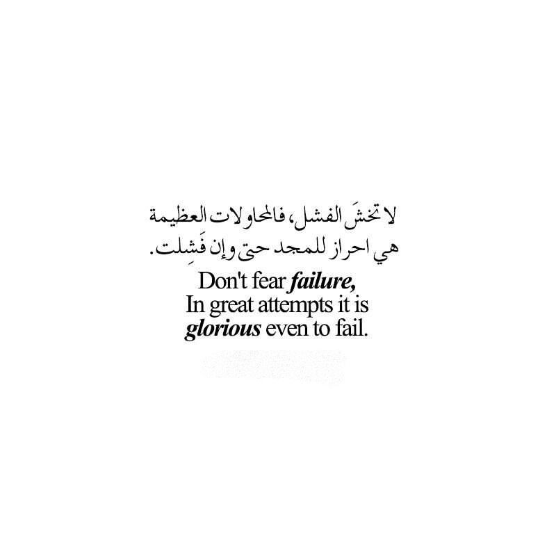 Pin By Sakora On عبارات Phrases Quotes To Live By Pretty Words Islamic Quotes