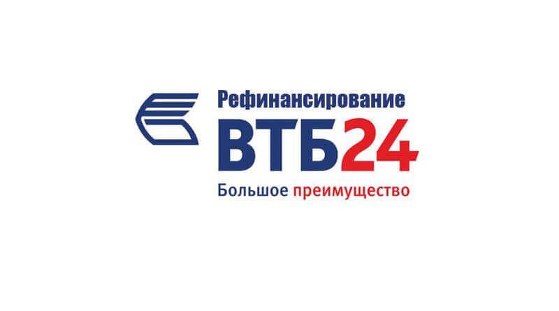 рефинансирование потребительских кредитов втб банк