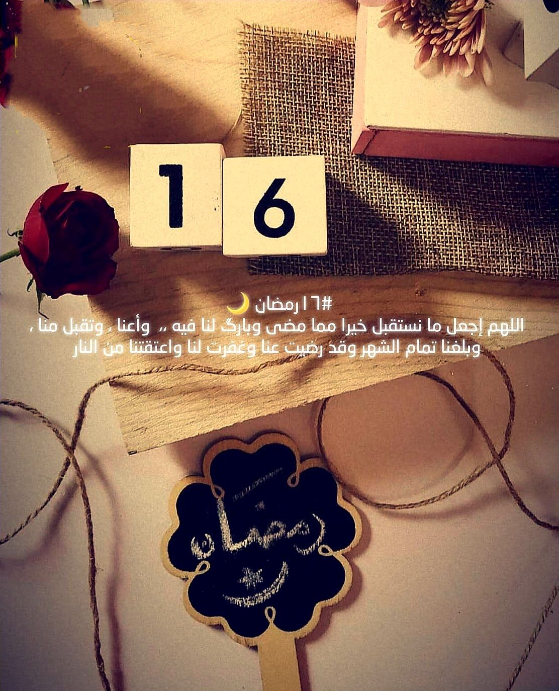 دعاء يوم 16 رمضان Ramadan Day Ramadan Kareem Ramadan Crafts