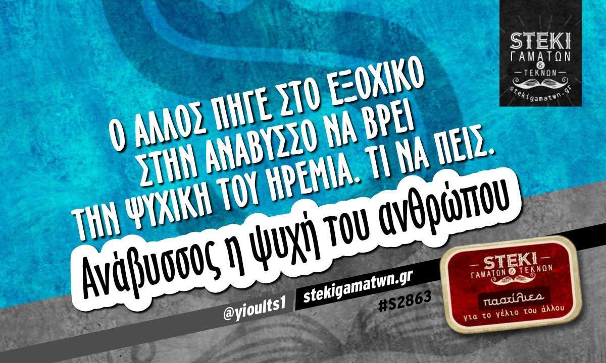Ο άλλος πήγε στο εξοχικό στην Ανάβυσσο  @yioults1 - http://stekigamatwn.gr/s2863/