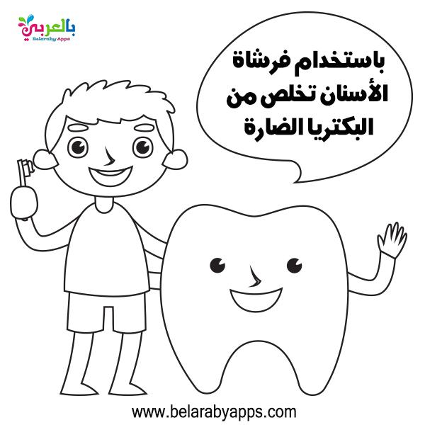رسومات للتلوين عن نظافة الاسنان اوراق عمل تلوين جاهزة للطباعة بالعربي نتعلم Vault Boy Character Fictional Characters