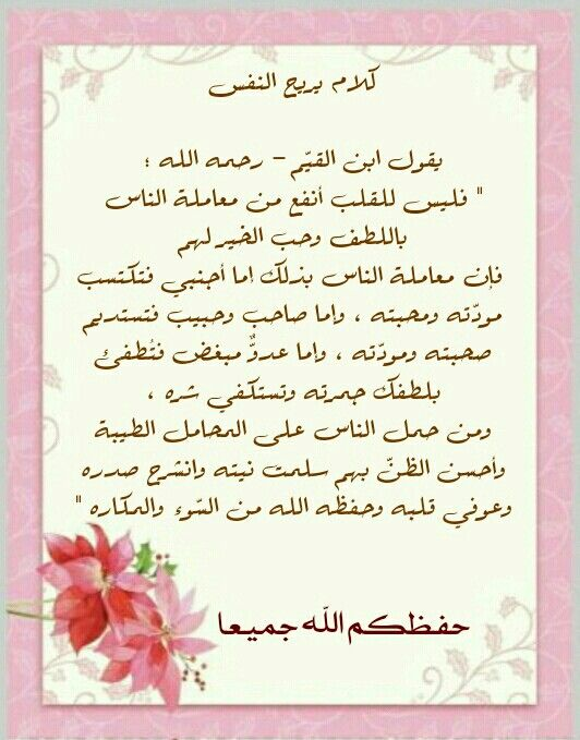 كلام يريح النفس حفظكم الله Bullet Journal Quran Journal