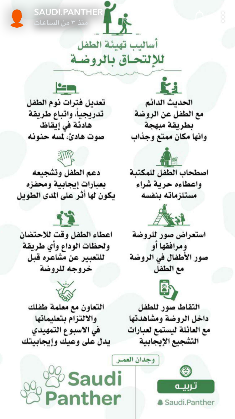 Pin By Doona On Info اعرف أكثر Baby Information Childrens Education Islam Facts