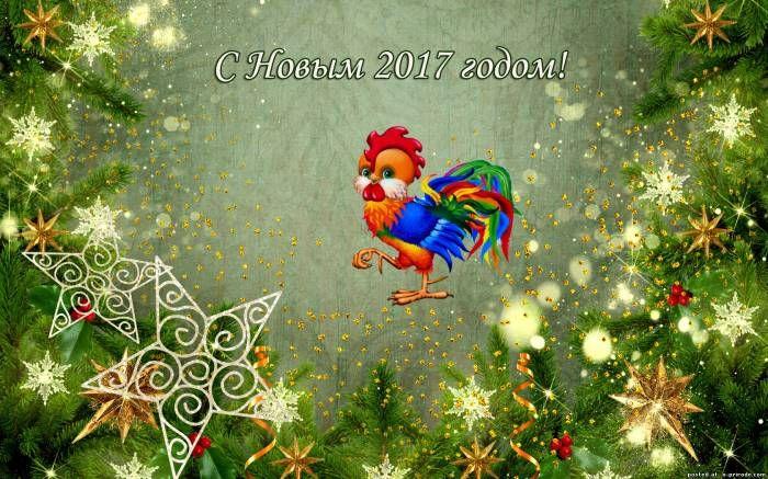 Прикольные картинки год красного петуха - Новый год петуха 2017 картинки и открытки