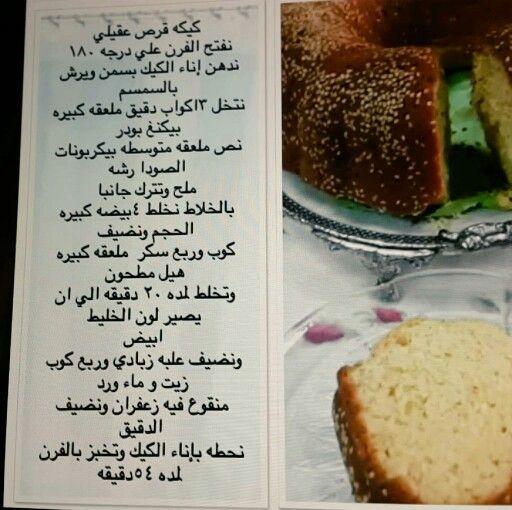 Pin By Khairah Jjjj On حلى Food Food And Drink Eat