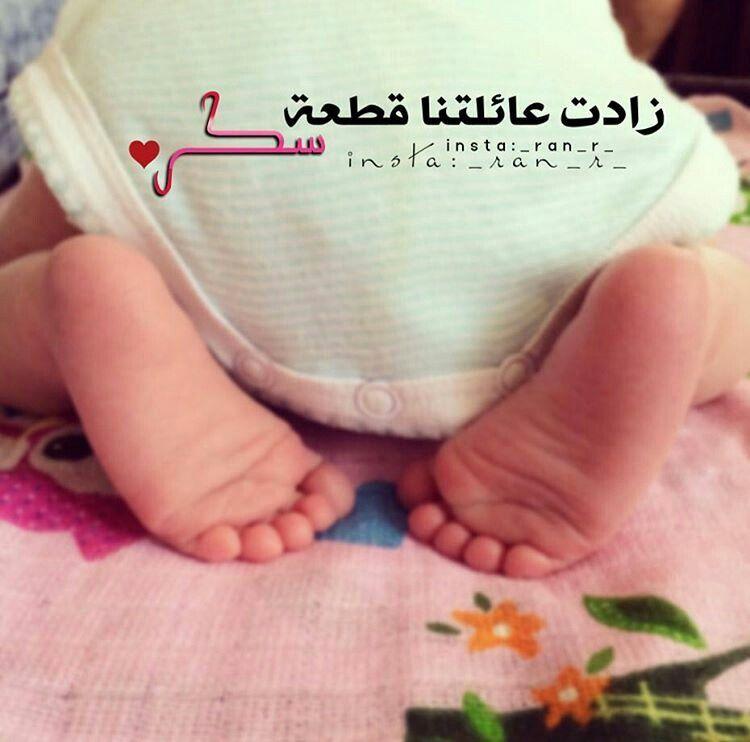 Pin By Saba Al Ani On رمزيات مواليد Mab Running Baby