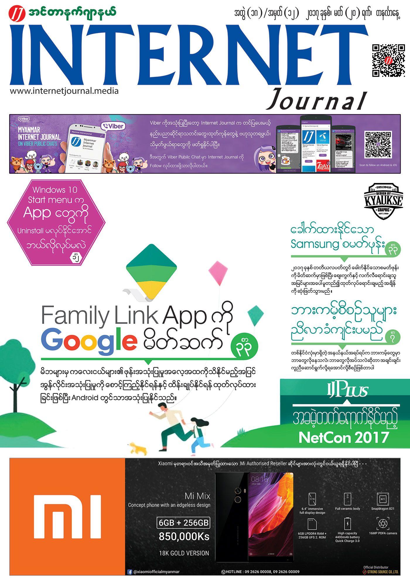 journal internet