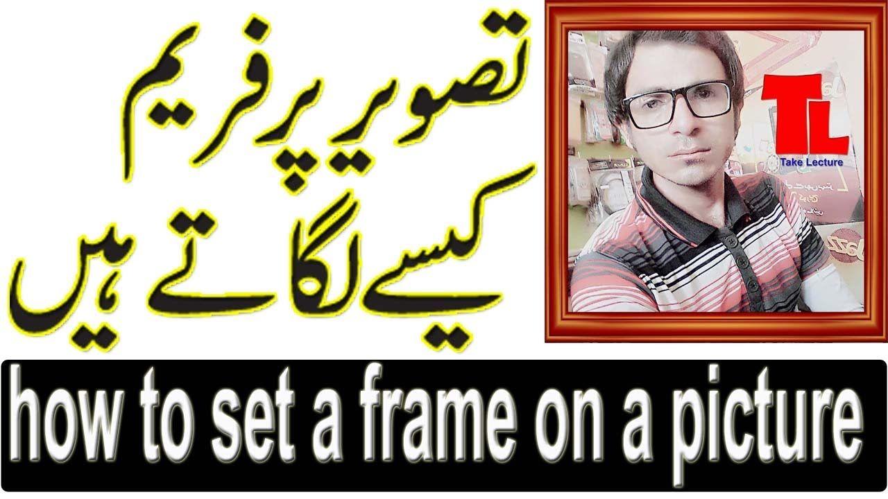how to set frame in 7.0 easily Photo par frame