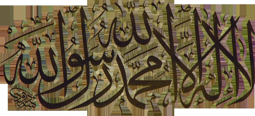 Kaligrafi Nabi Muhammad Mudah