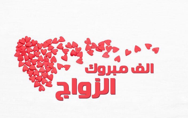 Pin By صورة و كلمة On تهنئة Congratulations Arabic Calligraphy Calligraphy