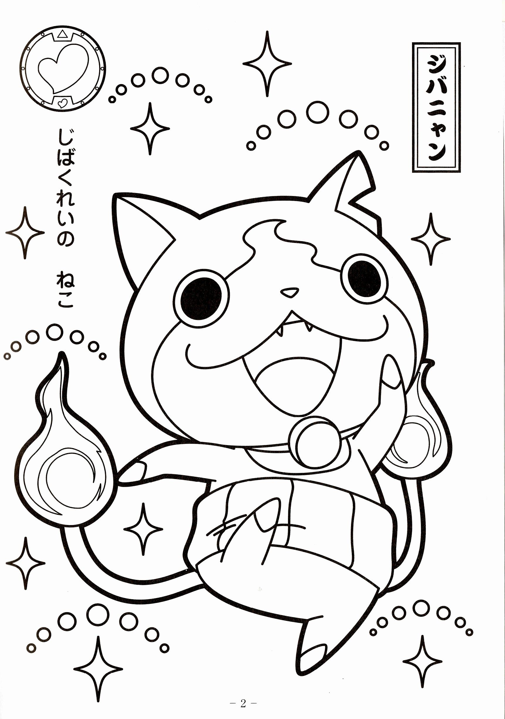 Yo Kai Watch Coloring Pages Elegant Youkai Watch Coloring Book