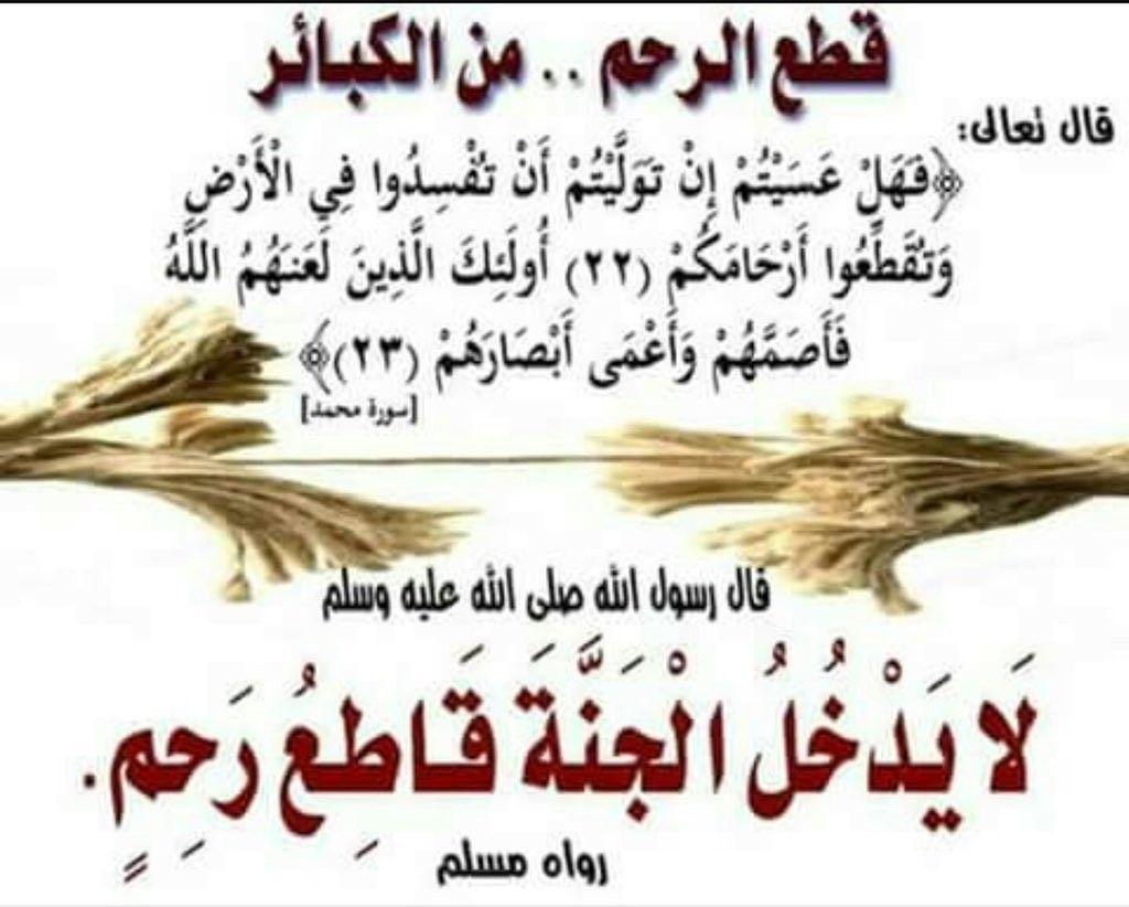 Pin By اترك اثرا علي المنبهي On Things To Wear Ahadith Quran Hadith