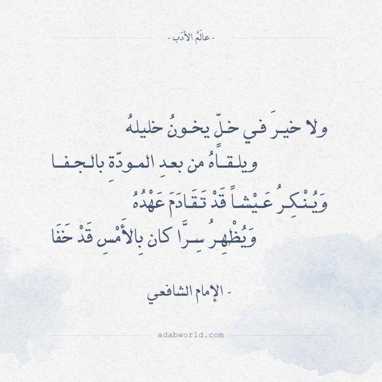 شعر حكمة الإمام الشافعي ولا خير في خل يخون خليله Quotes For Book Lovers Wisdom Quotes Words Quotes