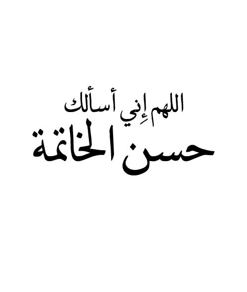 اللهم اني أسألك حسن الخاتمة Best Quotes Prayer Book Islamic Wallpaper
