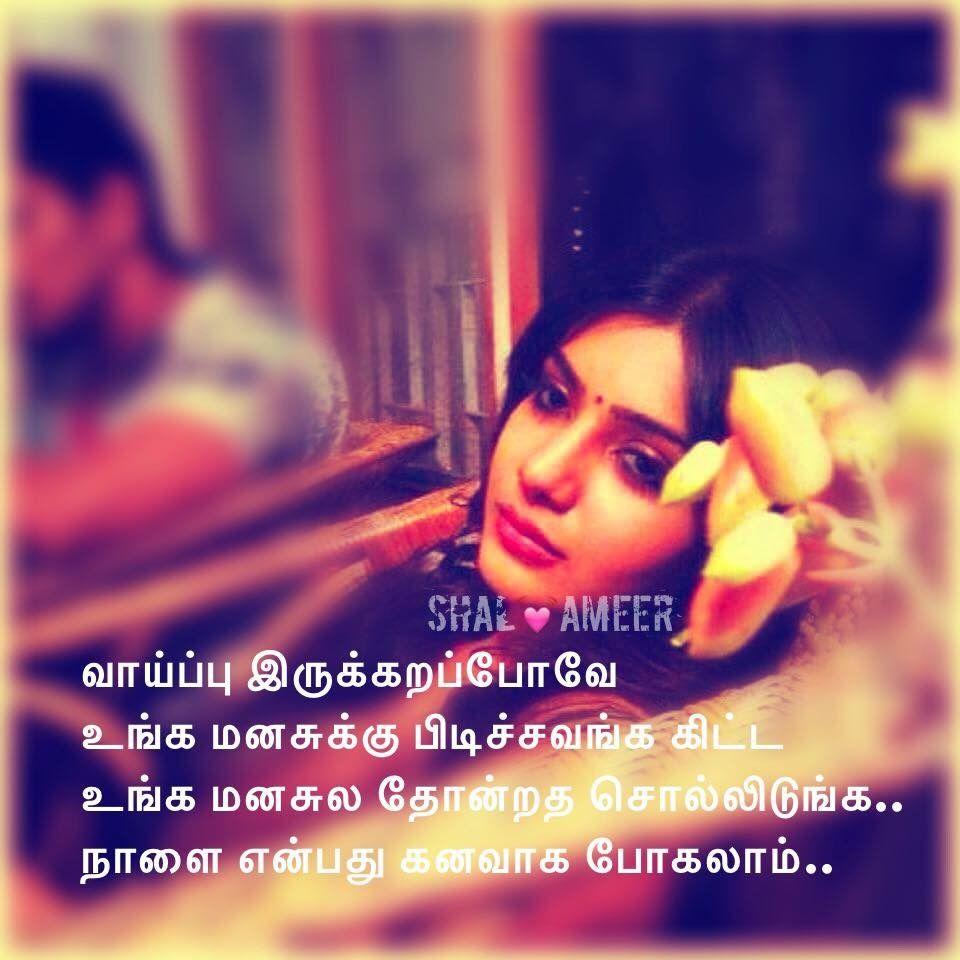 Tamil Sad Quotes Tamil Love Quotes Tamil Kadhal Kavithai Tamil