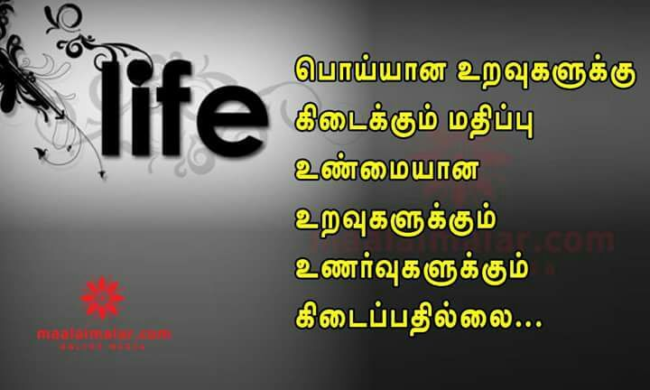 Poiyana Uravugal Create Quotes Life Coach Quotes Philosophy Quotes