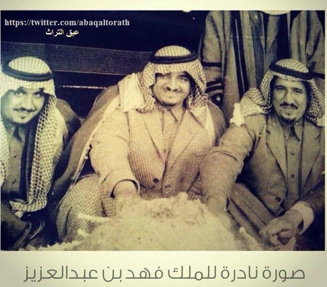 الملك فهد رحمه الله Egypt History Saudi Arabia Culture Middle