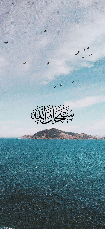 Background Abstrak Islami : background, abstrak, islami, Subhanallah, Islamic, Wallpaper, Islami,, Pemandangan, Abstrak,