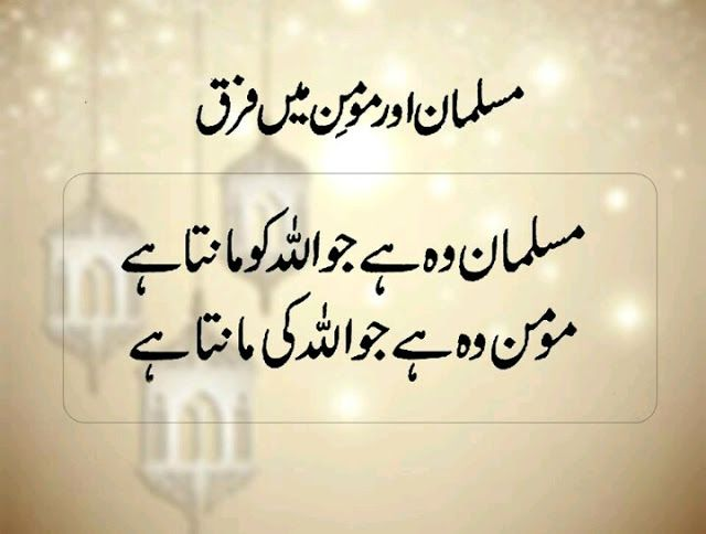 Achi Anmol Sunahri Batain in Urdu - Reality Info Lab