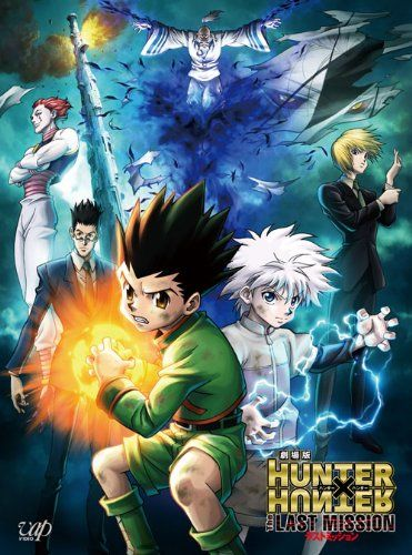 dvd 劇場版hunter hunter the last mission 潘めぐみ 伊瀬茉莉也 藤原啓治 iso 6 http adf ly qwnkg hunter anime anime films hunter movie
