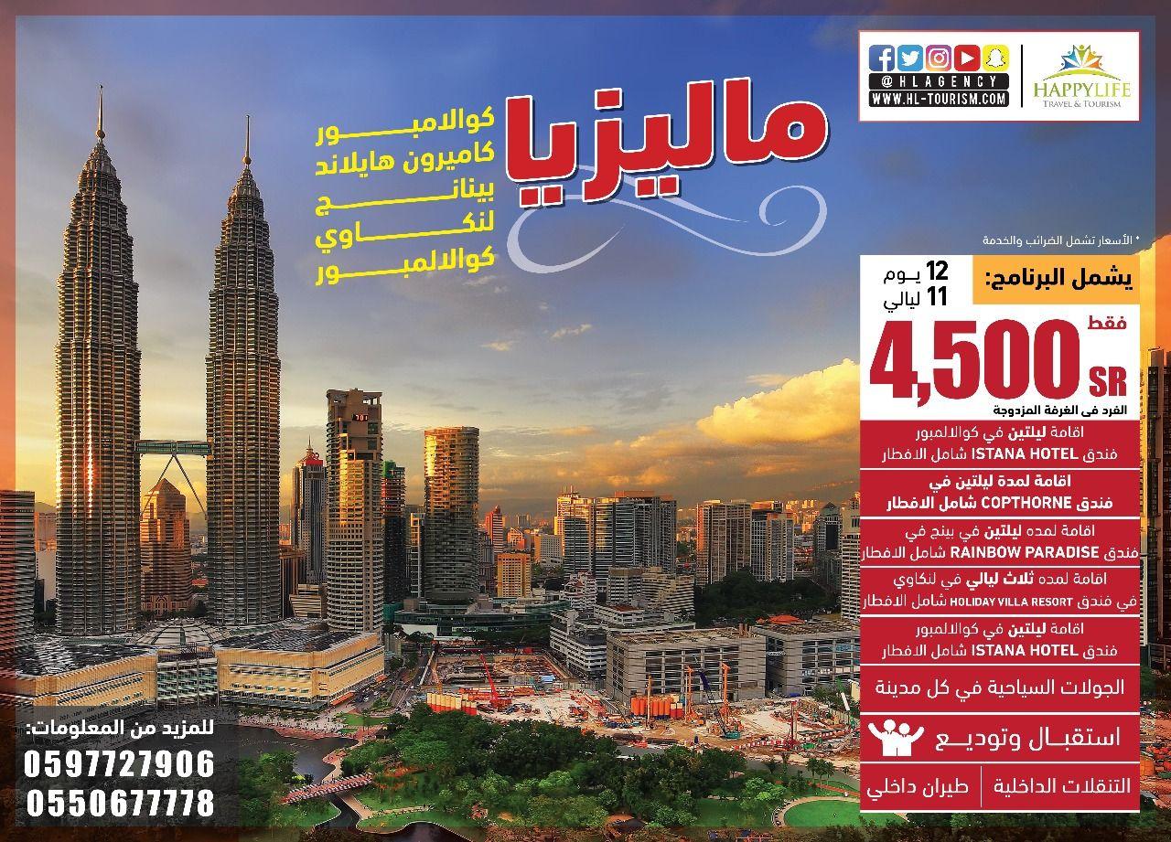 ماليزيا أرض الطبيعة الساحرة الأنهار والسفاري الكلام والمفردات تعجز عن وصف حقيقة جمال ماليزيا Tourism Tours Travel