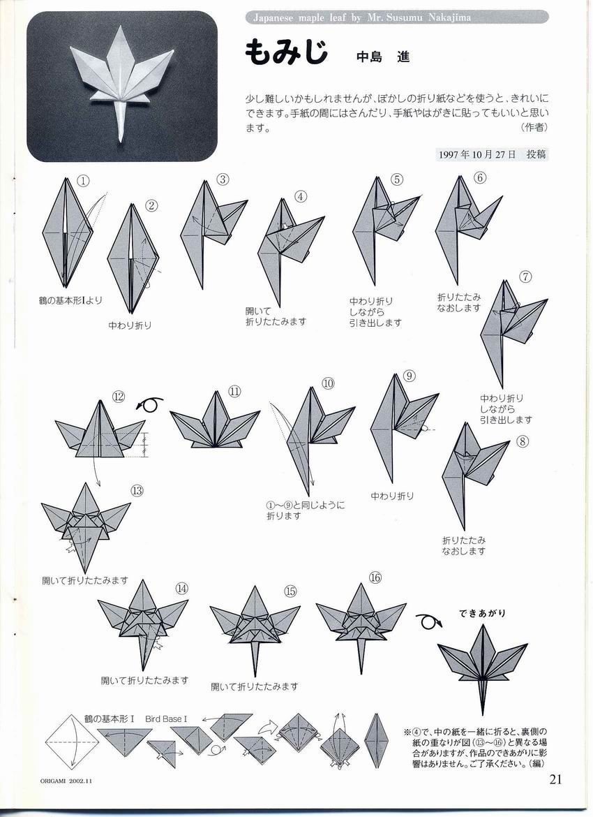 Learn How To Make Origami Leaves With A Selection Of Diagrams And Tutorials Simple Advanced Leaf Instructions